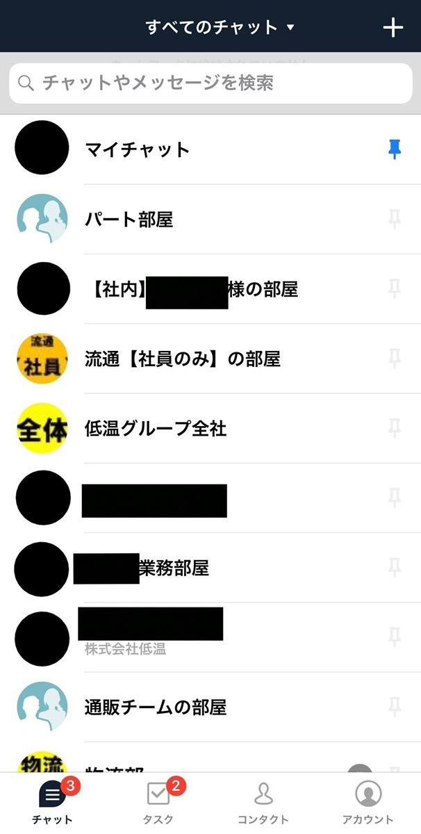 チャット ワーク アプリ