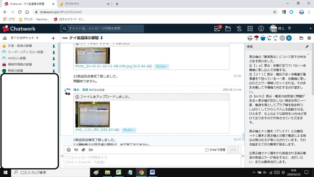 チャットワークという伝達、共有が便利な情報ツールを使用しています。