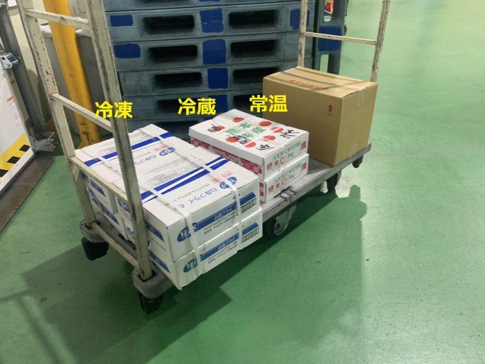 冷凍、冷蔵、常温の3温度帯の商品を同時に配送出来ます。