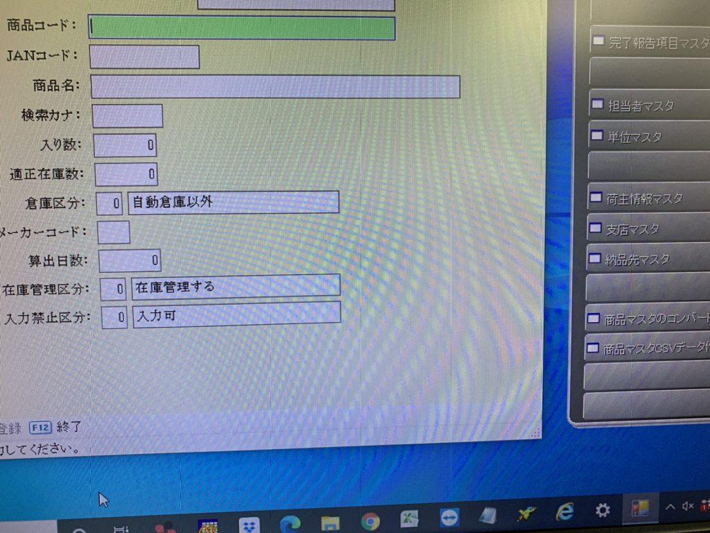 WMSはパソコンとハンディターミナルが連動しています。